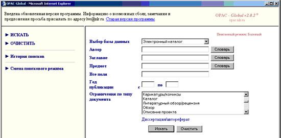 Панкова Елена Интернет в библиотечной работе технологии и  Базовый поиск в электронном каталоге РНБ